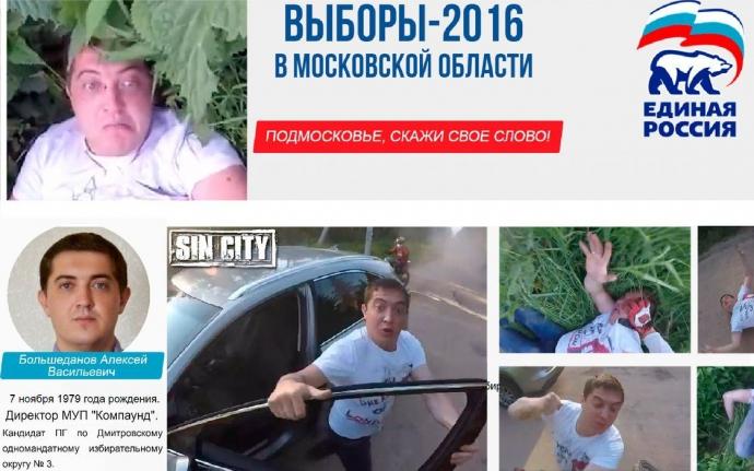 П'яний партієць Путіна поліз у бійку і був побитий: опубліковано відео (1)