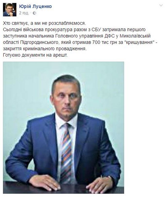 Луценко заявив про нове гучне затримання: спійманий великий чин (1)