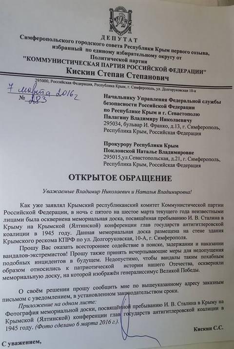 В Крыму на доске в память о Сталине написали про него всю правду: появилось фото (1)