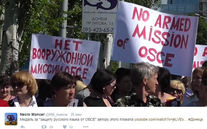Соцмережі жорстко висміяли мітинг проти ОБСЄ в Донецьку: опубліковано фото і відео (1)
