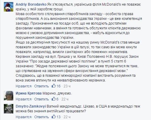 Скандал у Харкові: у McDonald's відмовилися говорити українською (6)