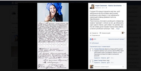 Савченко пожелала Джамале победить на Евровидении-2016 (1)