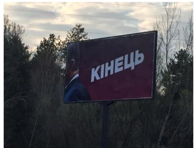 """Это """"конец"""": в украинских городах появились новые провокационные билборды с Порошенко (1)"""