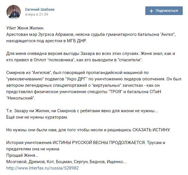 Вбивство Жиліна: фанати ДНР в Росії висунули гучне звинувачення (2)