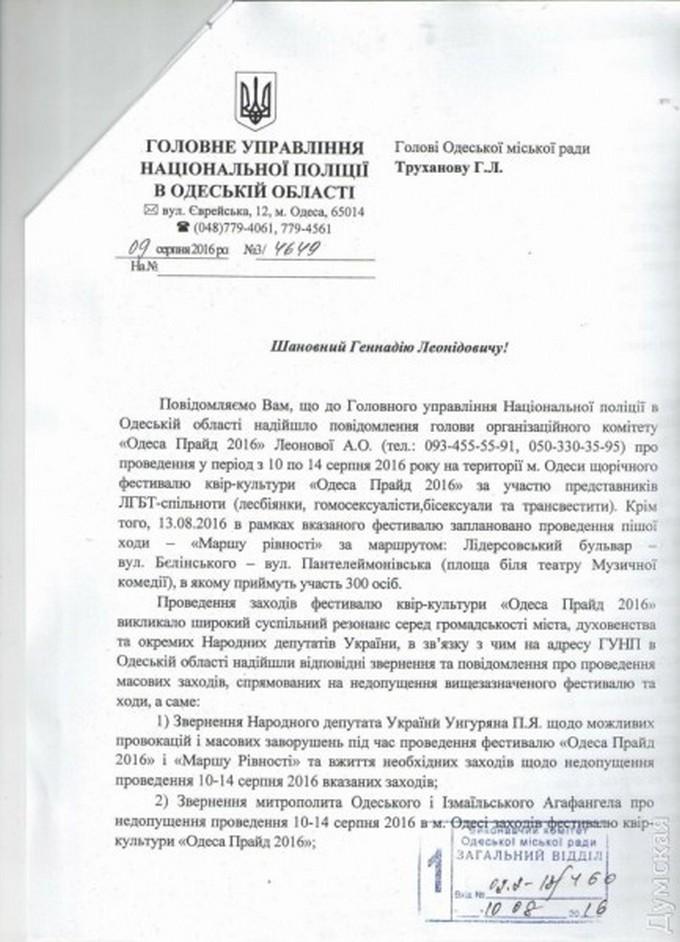 В Одесі виникли проблеми навколо ЛГБТ акції: стали відомі подробиці (1)