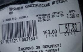 """В оккупированном Крыму продают """"вечную"""" еду: в сети посмеялись над фото"""