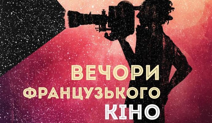 В Украине стартуют вечера французского кино