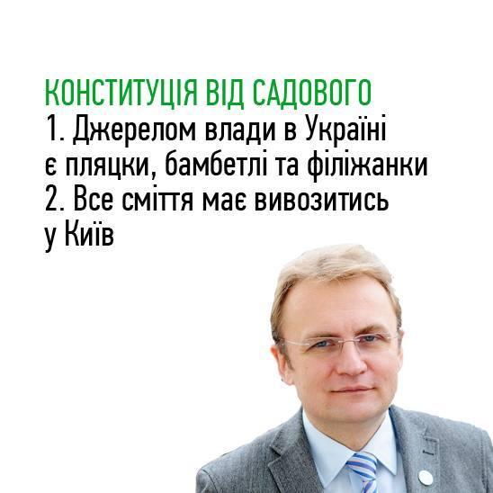 Конституції українських політиків: соцмережі повеселила добірка фотожаб (5)