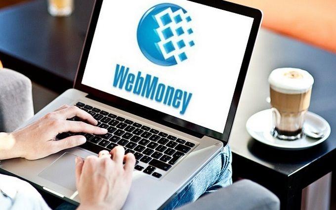 В Украине запретили платежную систему WebMoney