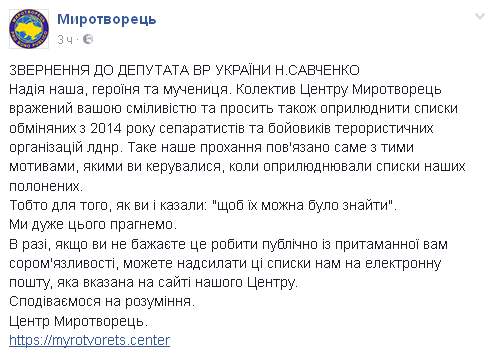 Савченко пообещала еще один список: в сети ей сделали интересное предложение (1)