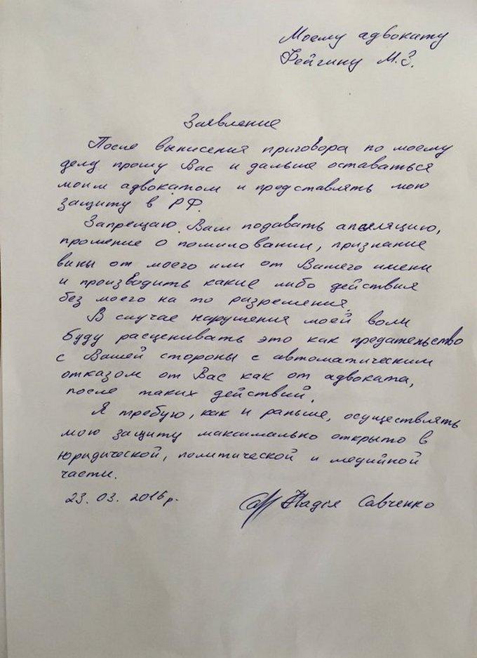 Савченко обратилась с просьбой к своему адвокату: опубликовано письмо (1)