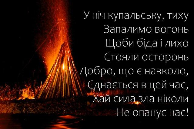 Найкращі привітання на Івана Купала — вірші, картинки і проза (5)
