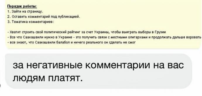 Саакашвілі дізнався про підступи ворогів і процитував Висоцького (1)