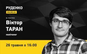 Политолог Виктор Таран 26 мая - в эфире ONLINE.UA (видео)