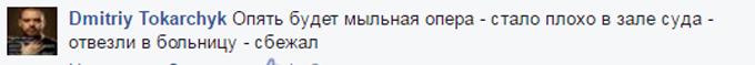 Чому ти ще в Україні: соцмережі розвеселила ситуація зі скандальним нардепом (3)