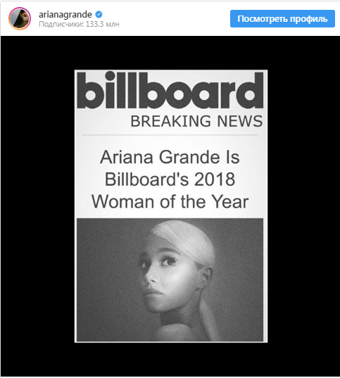 "Названа ""Женщина года 2018"" по версии Billboard (1)"