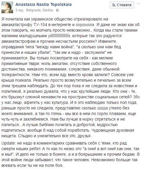 Слабодушные ушлепки,— любимая Лещенко прокомментировала реакцию накатастрофу Ту-154