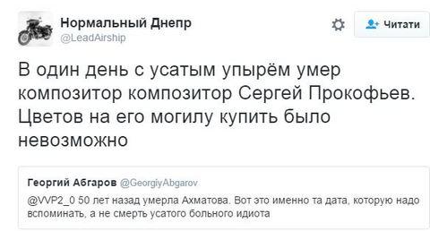 Украинские соцсети о цветах для Сталина от россиян: Он еще не умер, умерли они (1)