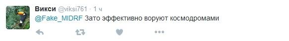 Росія визнала, що ніколи не наздожене США в космосі: соцмережі веселяться (2)