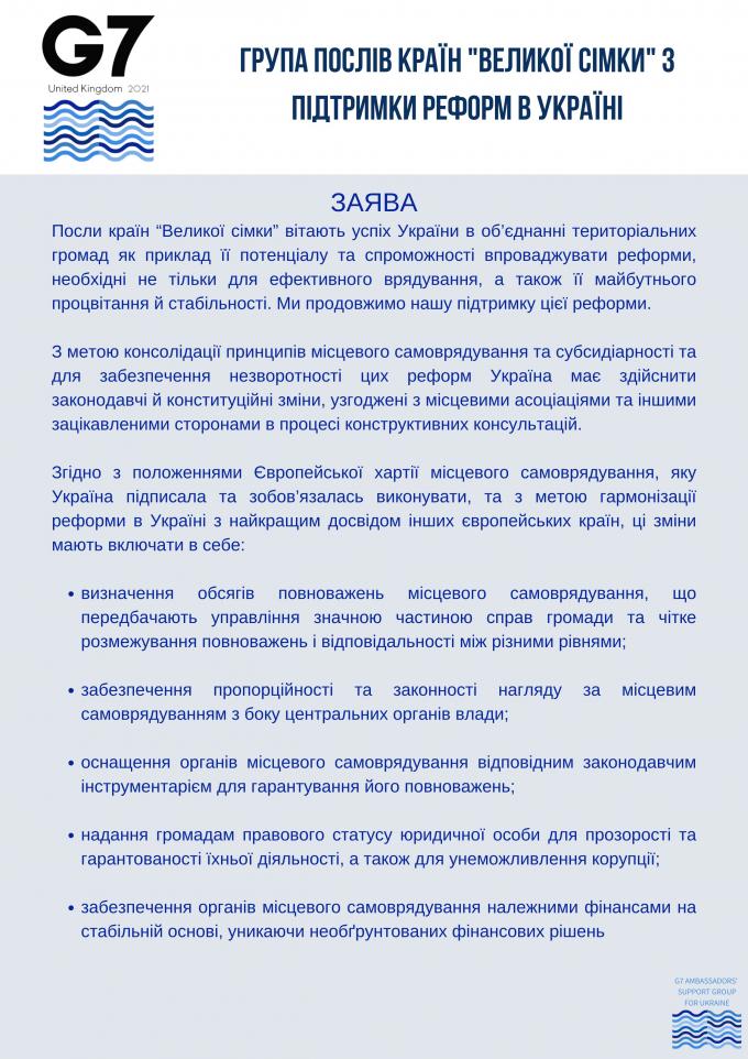 Послы G7 составили список новых требований к команде Зеленского (1)