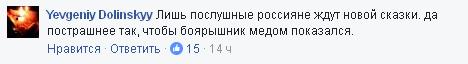 РосСМИ в паніці: мережу насмішив жарт про сварку РФ і Білорусі (3)
