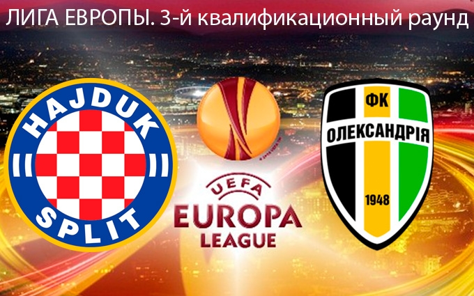 Хайдук - Олександрія: онлайн трансляція матчу Ліги Європи