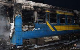 В Тернополе загорелся поезд: появились драматичные фото и видео