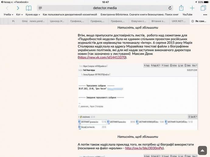 Аваков назвав мішені Кремля в Україні і показав докази (1)