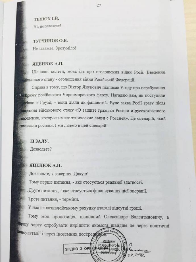 Громкая стенограмма СНБО времен аннексии Крыма: опубликован полный документ (24)