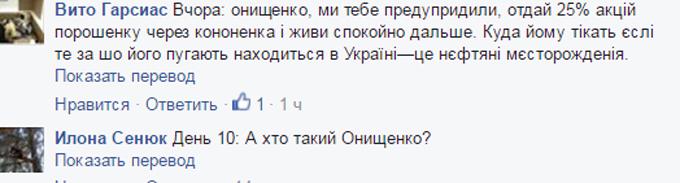 Чому ти ще в Україні: соцмережі розвеселила ситуація зі скандальним нардепом (4)