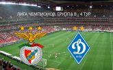Бенфіка - Динамо: онлайн трансляція