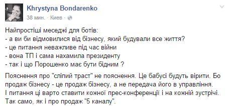 Промова Порошенка: реакція соцмереж на прес-конференцію президента (12)
