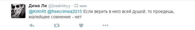 У соцмережах сміються з освячення путінського моста до Криму: опубліковано відео (3)