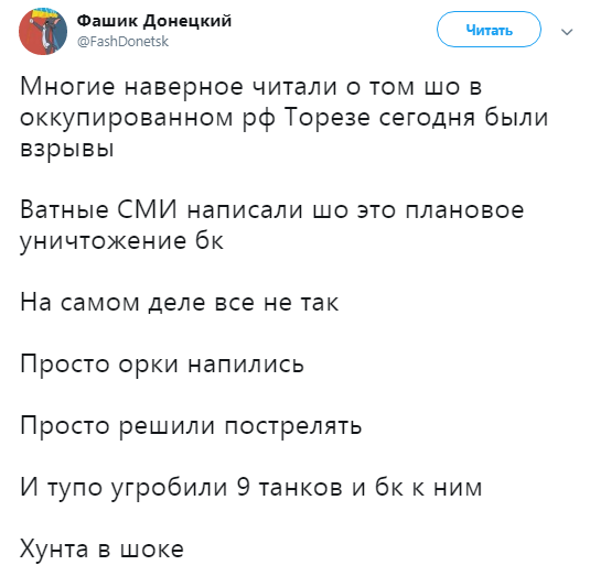 """Знищили свої ж танки: з'явилися подробиці потужних вибухів у бойовиків """"ДНР"""" (1)"""