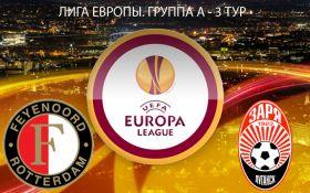 Фейєноорд - Зоря: онлайн трансляція матчу Ліги Європи