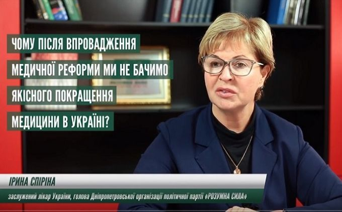 Українські лікарі не готові до нової медичної реформи, тому що вона неповноцінна, - Розумна Сила (відео)