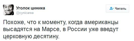 Презентація марсіанської програми засмутила росіян: в соцмережах сумно жартують (1)