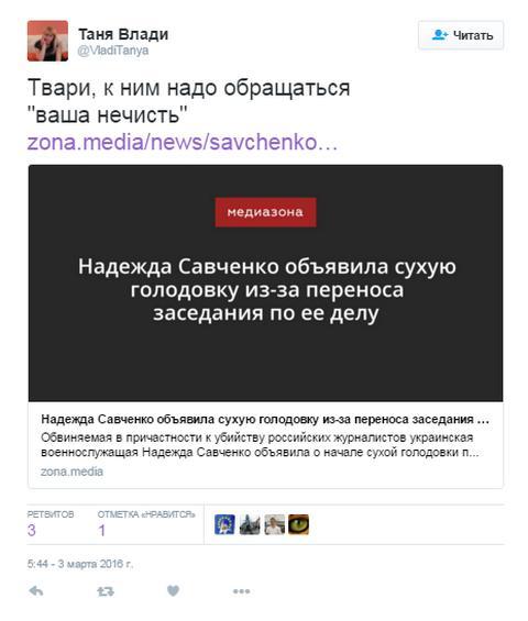 В России сгорают от стыда: соцсети о скандале в суде по Савченко (1)