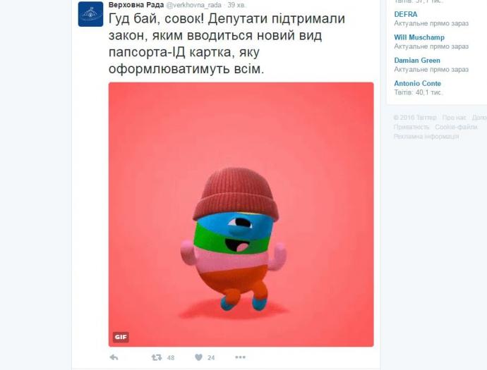Рада попрощалася з радянським минулим: ухвалено важливий закон (1)