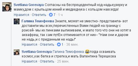 """Заява Савченко щодо Криму: в мережі з'явилися смішні варіанти """"обміну"""" (6)"""
