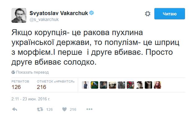 Вакарчук висловився про корупцію і популізм (1)
