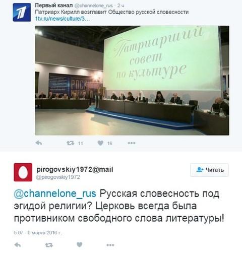Соцсети ополчились на патриарха Кирилла из-за русской словесности (1)