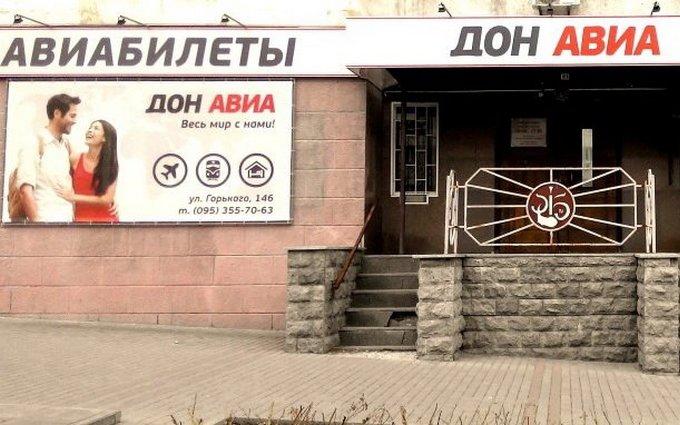 В лишившемся аэропорта Донецке открыли филиал Аэрофлота: опубликовано фото