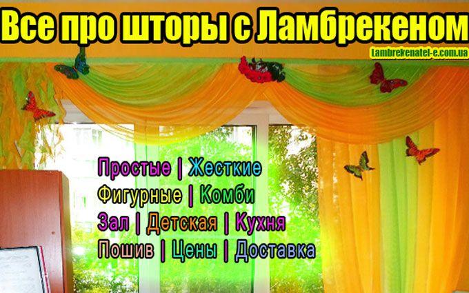 Lambrekenatel-e.com.ua: Как подобрать шторы с Ламбрекеном?