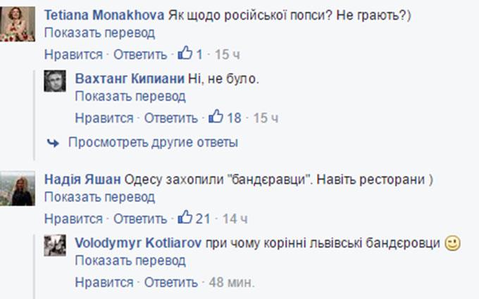 """Бандерівці """"захопили"""": журналіст порадував мережу розповіддю з Одеси (1)"""