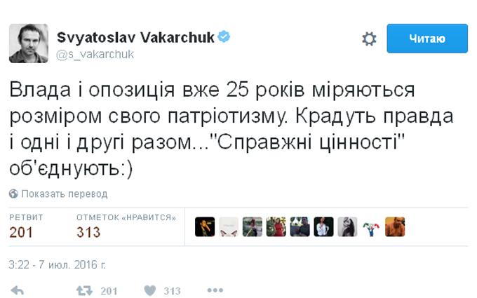 Вакарчук збурив соцмережі словами про владу і опозицію (1)