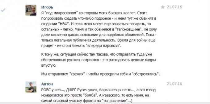 Бойовик Стрєлков знову сподівається повоювати: оприлюднене листування (1)