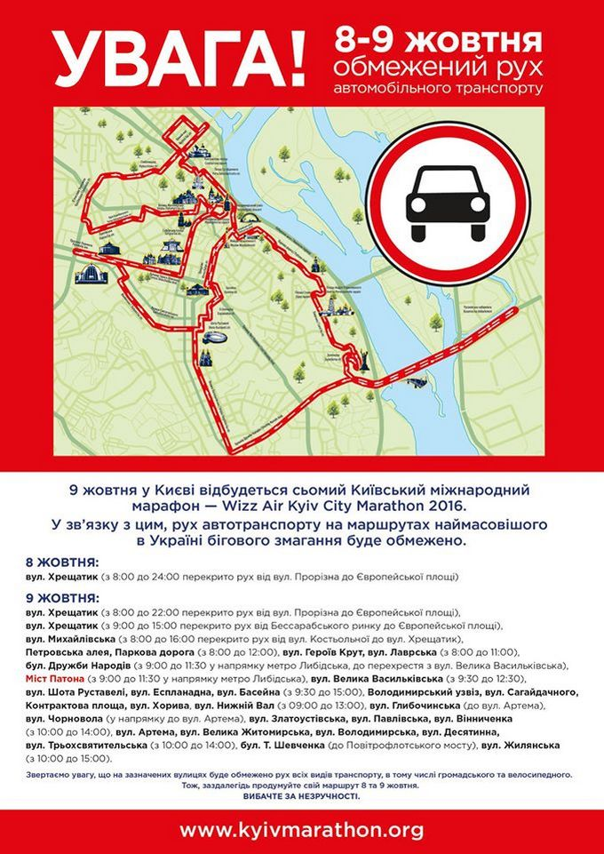 Вулиці Києва на вихідних перекриють: з'явилася карта (1)