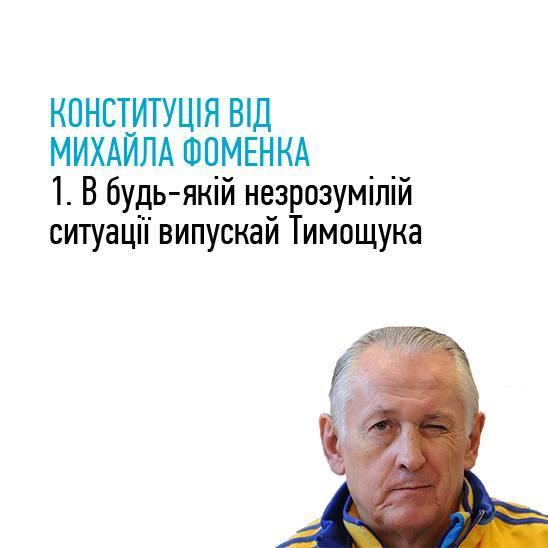 Конституції українських політиків: соцмережі повеселила добірка фотожаб (8)