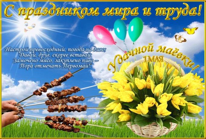 Смс поздравления с майскими праздниками в прозе и стихах (6)
